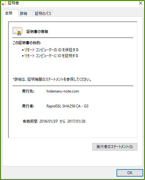 SSL証明書の確認方法