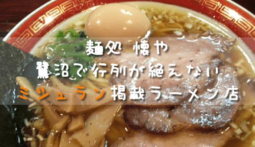 【鷺沼ラーメン麺処 懐や】ミシュラン掲載で行列が絶えないラーメン