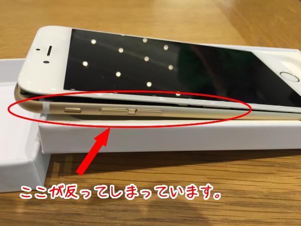 iphone6のボディーが反った写真