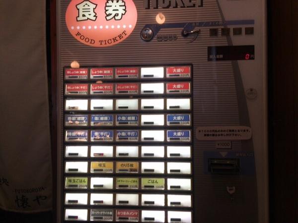 食券を買う自販機