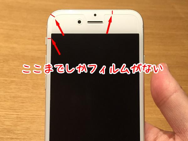 iPhone6にTech21を貼っている写真