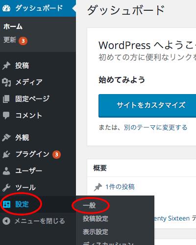 Wordpressの管理画面の設定