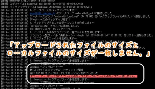 【BackWPupエラー解決】アップロードされたファイルのサイズとローカルファイルサイズが一致しません。と出た時の対処法