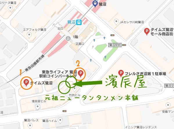 濱辰屋鷺沼店の最寄り駐車場