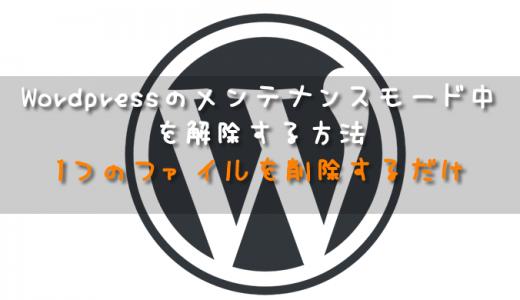 WordPressで「現在メンテナンス中のため、しばらくの間ご利用いただけません」と表示された時の解決方法