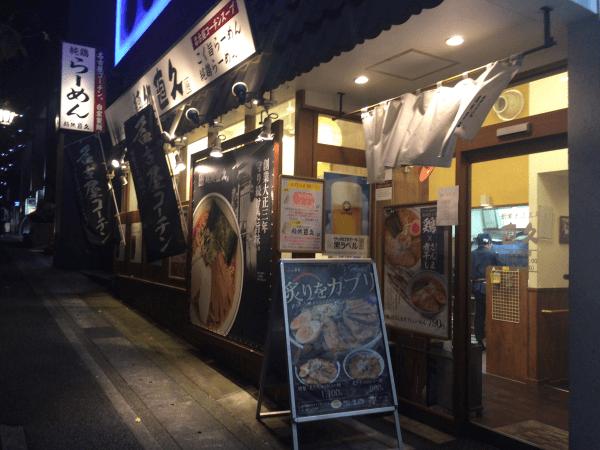 麺処直久 鷺沼店の外観