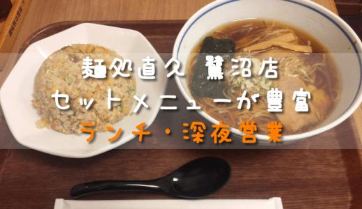 【鷺沼ラーメン麺処直久 鷺沼店】名古屋コーチンの出汁が特徴的な支那そばらーめん