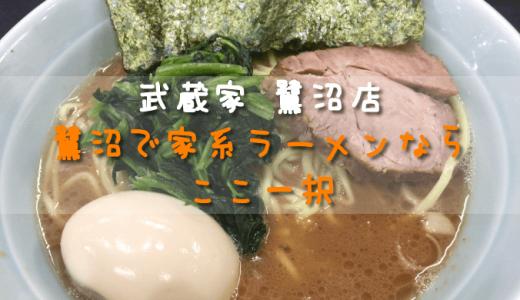 鷺沼で家系ラーメンなら「武蔵家 東名川崎店」が一番うまい