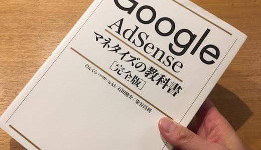 #のんくら本を読んだ感想。「Google AdSense マネタイズの教科書[完全版]」