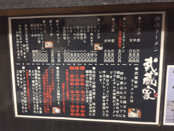 武蔵家東名川崎のメニュー