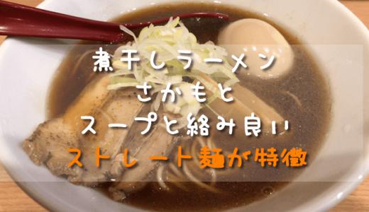 【鷺沼 煮干しラーメン さかもと】煮干し風味とストレート麺が特徴のラーメン屋
